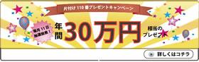 【ご依頼者さま限定企画】佐賀片付け110番毎月恒例キャンペーン実施中!
