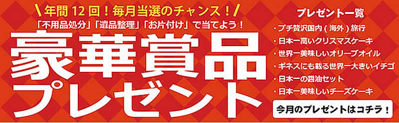 佐賀(名古屋)片付け110番「豪華賞品プレゼント」