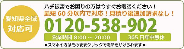 佐賀県蜂駆除・巣の撤去電話お問い合わせ「0120-538-902」
