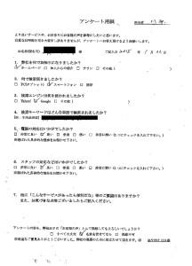 佐賀県三養基郡でソファと電子レンジ処分のお客様の声