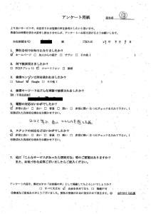 神埼市にて冷蔵庫の回収処分 お客様の声