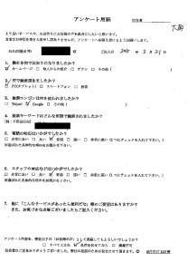 神埼市にて石のテーブルの回収処分 お客様の声