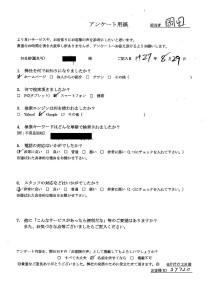 佐賀県多久市にて廃品回収 お客様の声