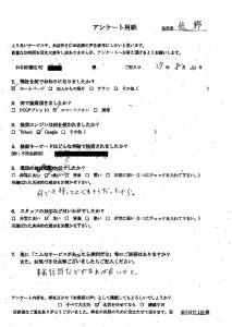佐賀県武雄市にて廃品回収 お客様の声