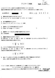 佐賀県佐賀市にて産業廃棄物の回収処理 お客様の声