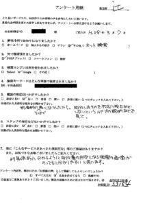 佐賀県多久市にてベッドの回収処分 お客様の声