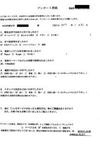 佐賀県多久市にて粗大ゴミの回収 お客様の声