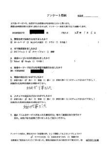 佐賀県鹿島市にて不用品の回収処分 お客様の声