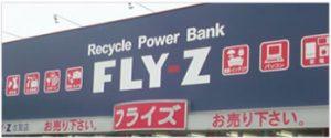 リサイクルショップ・フライズ 佐賀店