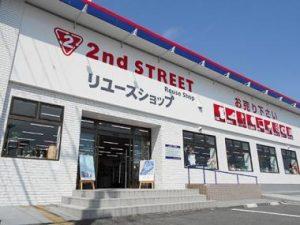 セカンドストリート 佐賀南部バイパス店
