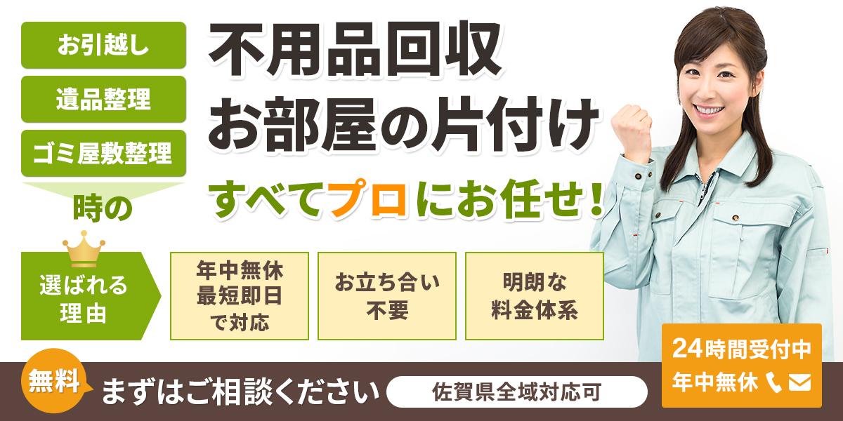 佐賀県で不用品回収処分なら「佐賀片付け110番」